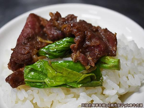 文章牛肉湯21-炒芥蘭牛肉-搭白飯.JPG