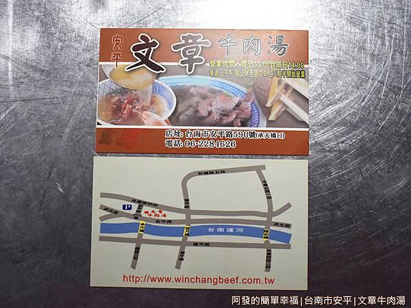 文章牛肉湯23-名片.JPG