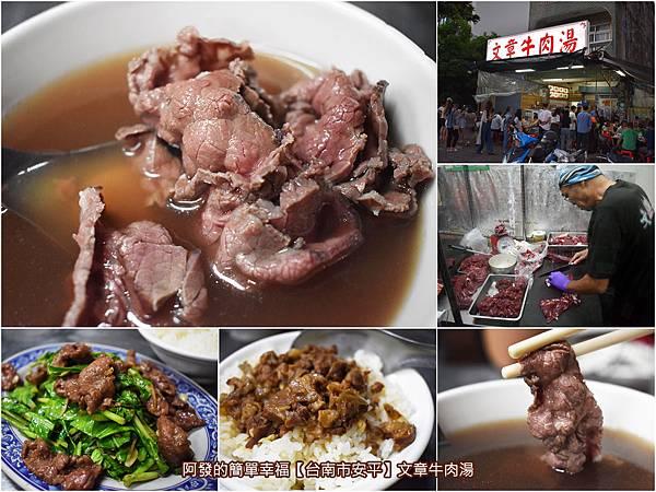 文章牛肉湯-all.jpg