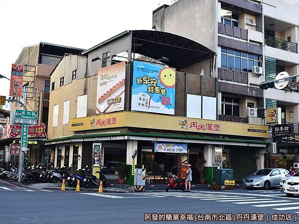 丹丹漢堡01-店外觀.JPG