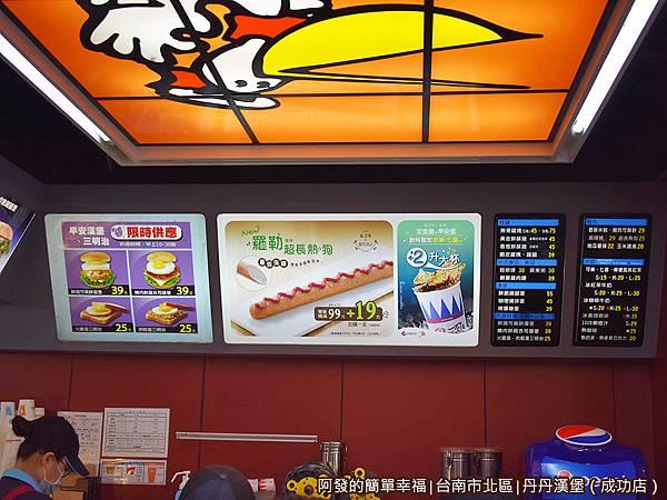 丹丹漢堡04-點餐櫃檯上的價目表.JPG