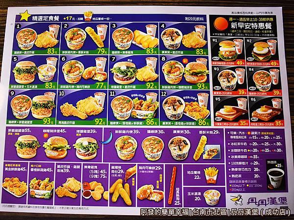 丹丹漢堡05-菜單.JPG