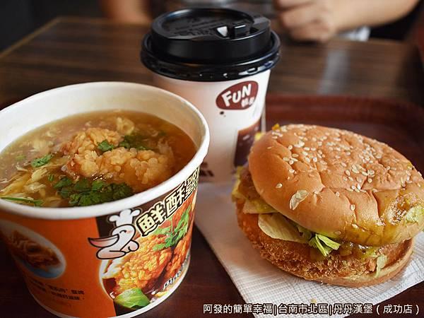 丹丹漢堡08-8號套餐.JPG