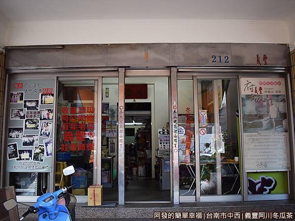 義豐阿川冬瓜茶02-老店門口.JPG