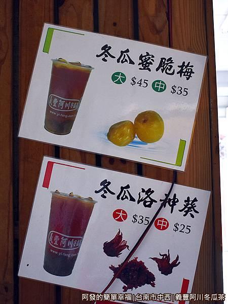義豐阿川冬瓜茶06-獨樹一格的冬瓜茶飲.JPG