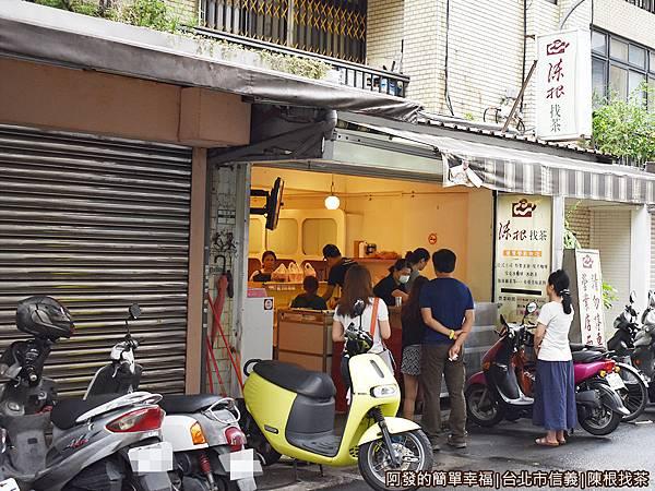 陳根找茶01-店外觀.JPG