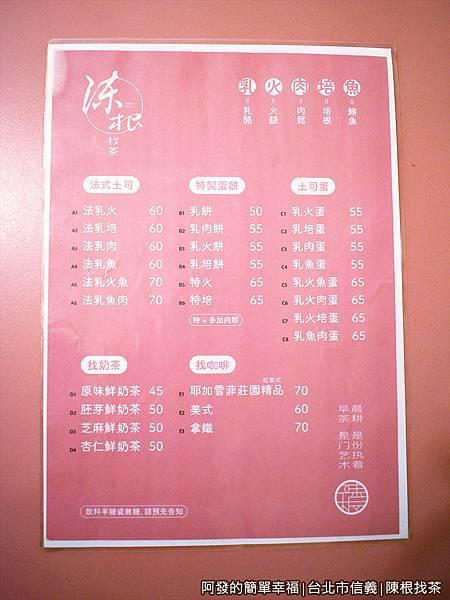 陳根找茶06-價目表.JPG