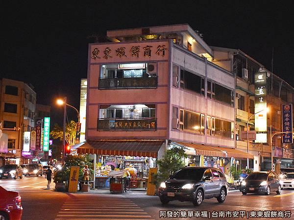 東東蝦餅商行01-店外觀.JPG