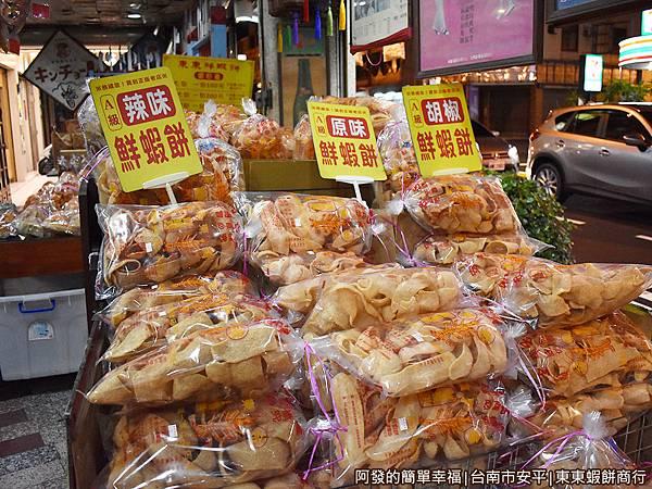 東東蝦餅商行03-堆滿滿的蝦餅.JPG