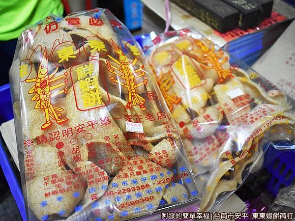 東東蝦餅商行12-蝦餅包裝外觀.JPG