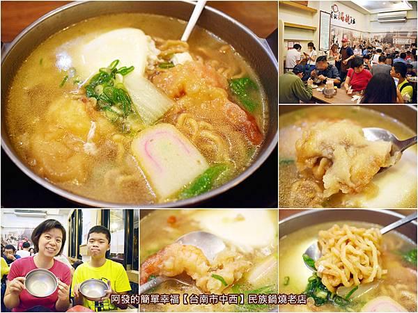 民族鍋燒老店-all.jpg