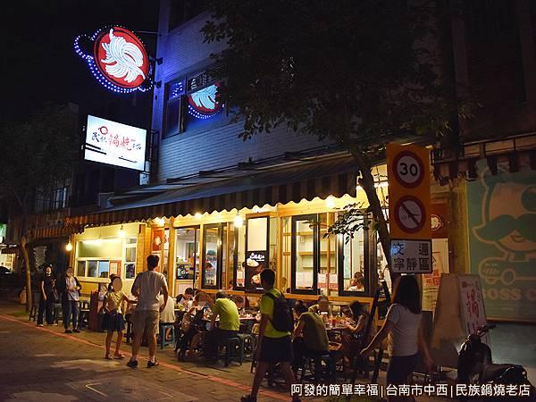 民族鍋燒老店01-店外觀.JPG