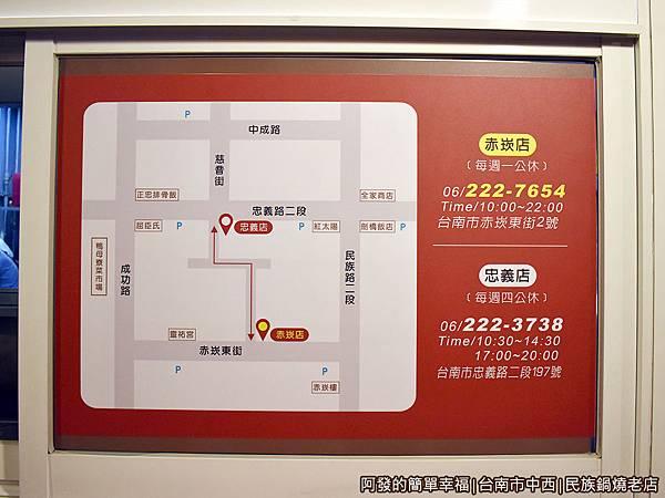 民族鍋燒老店04-分店地圖.JPG
