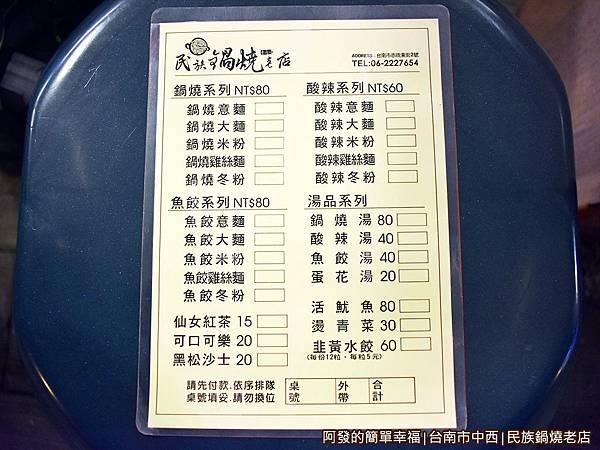 民族鍋燒老店05-點餐單.JPG