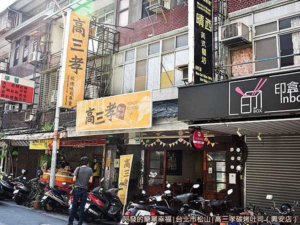 高三孝碳烤吐司01-店外觀.JPG