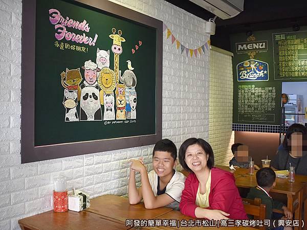 高三孝碳烤吐司04-自找座位.JPG