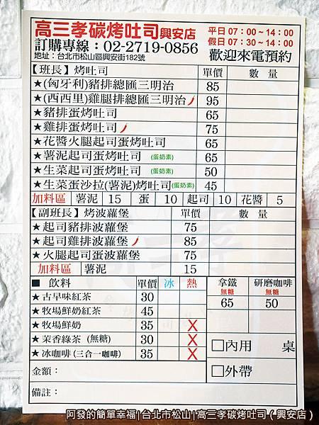 高三孝碳烤吐司05-點餐單.JPG