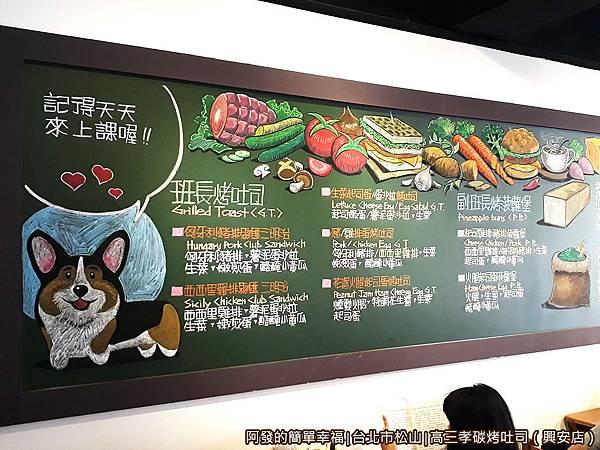 高三孝碳烤吐司06-牆上的說明.jpg