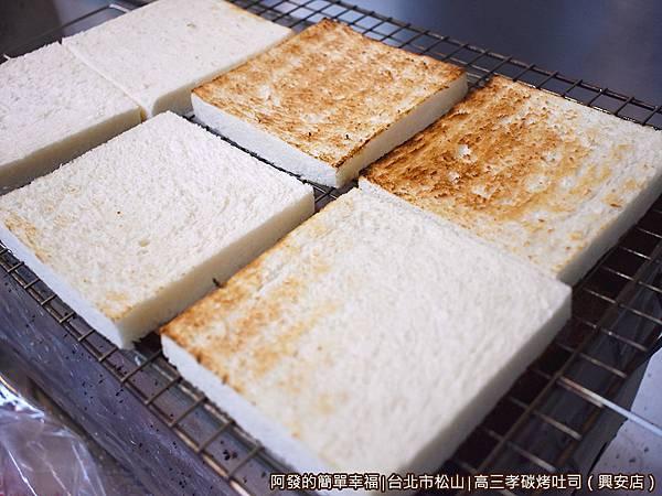 高三孝碳烤吐司07-正碳烤吐司.JPG
