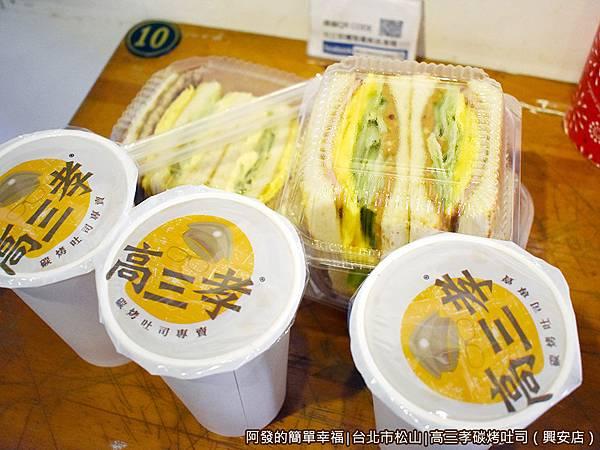 高三孝碳烤吐司08-外帶.JPG
