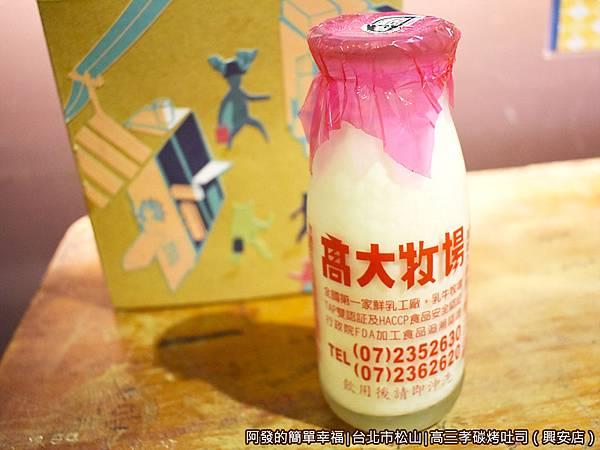 高三孝碳烤吐司09-高大鮮奶.JPG