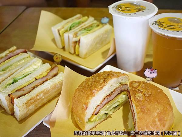 高三孝碳烤吐司10-美味早餐上桌.JPG