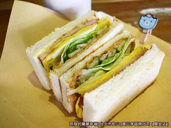 高三孝碳烤吐司12-花醬火腿起司蛋烤土司.JPG