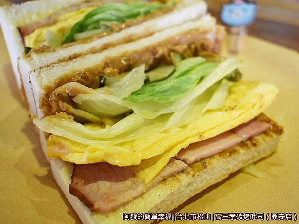 高三孝碳烤吐司13-花醬火腿起司蛋烤土司豐富的食材.JPG