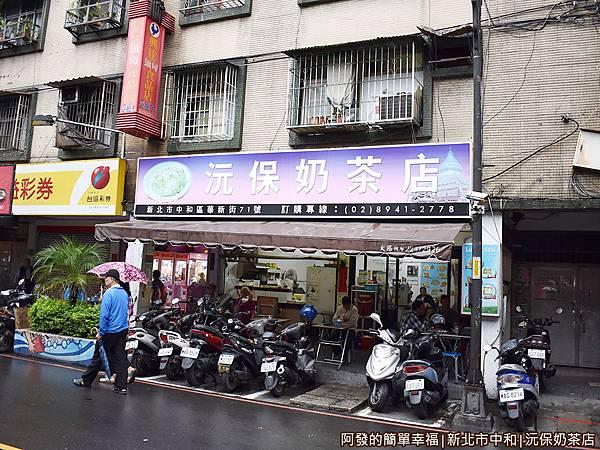 沅保奶茶店01-店外觀.JPG