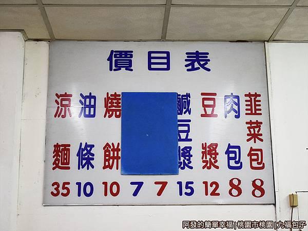 九福包子08-價目表.JPG