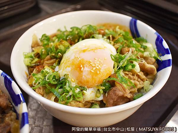 松屋08-蔥香半熟蛋牛肉飯.JPG
