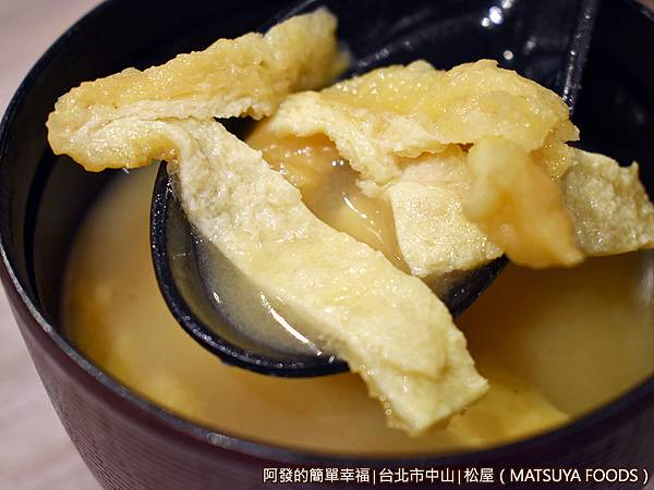 松屋19-味噌湯-豆皮.JPG