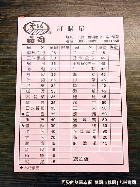 老賊壽司07-價目表.JPG