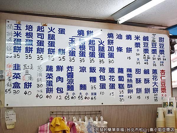 秦小姐豆漿店08-價目表.JPG