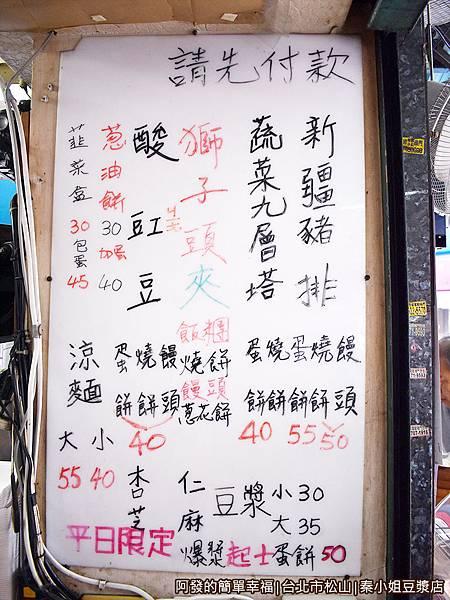 秦小姐豆漿店09-其他.JPG