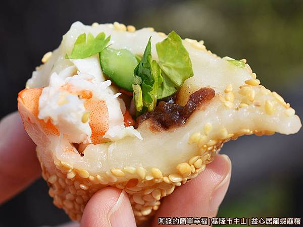 益心居龍蝦麻糬11-洋溢大海的風味