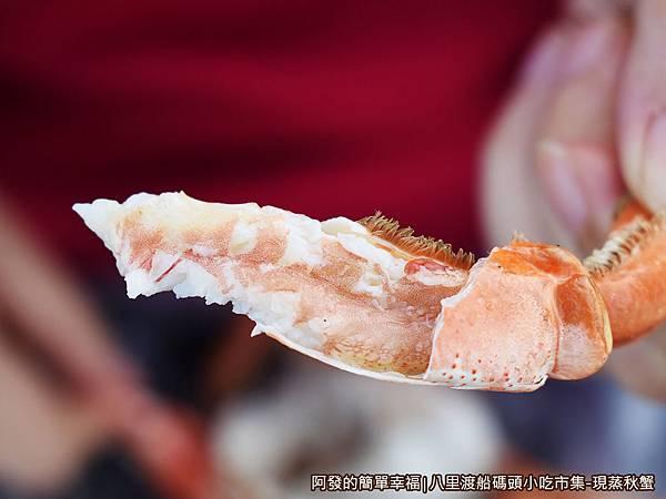 八里渡船碼頭小吃市集13-蟹腳也有肉不沾黏.JPG
