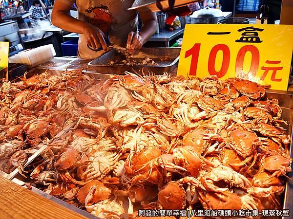 八里渡船碼頭小吃市集18-堆疊如小山丘般.JPG