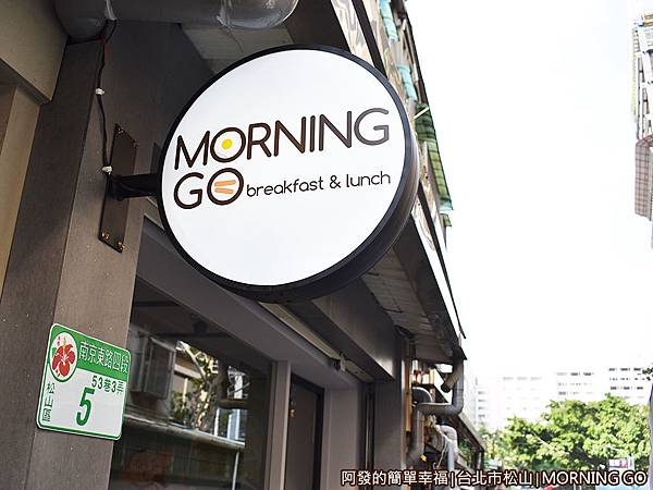MorningGo03-店外招牌.JPG