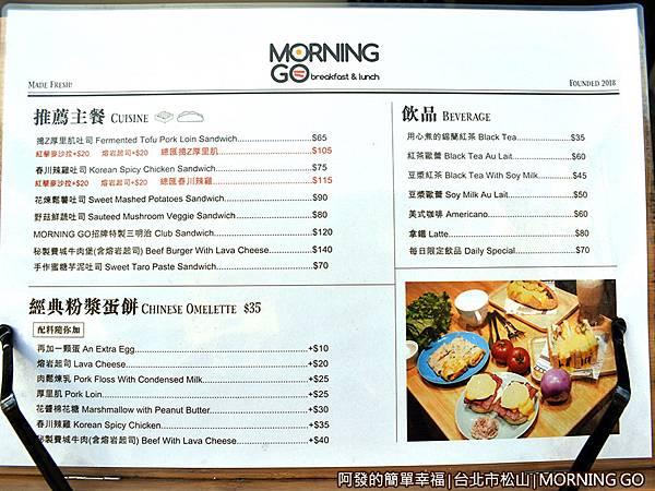MorningGo09-菜單.JPG
