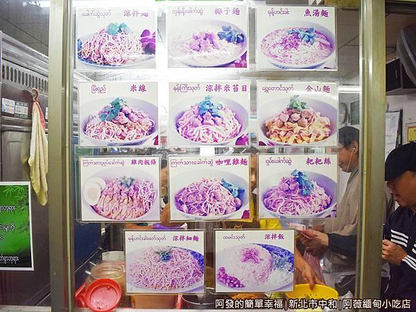 阿薇緬甸小吃店07-餐點圖示.JPG