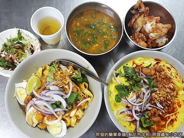 阿薇緬甸小吃店09-我們的餐點.jpg
