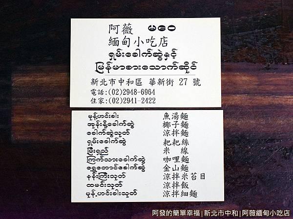 阿薇緬甸小吃店21-名片.JPG