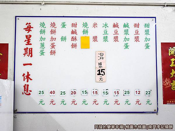 李燒餅06-價目表.jpg