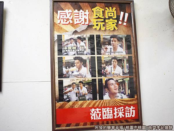 李燒餅07-食尚玩家採訪.jpg