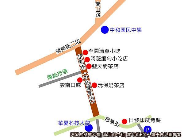 中和緬甸街6家人氣小吃美食地圖導覽.jpg
