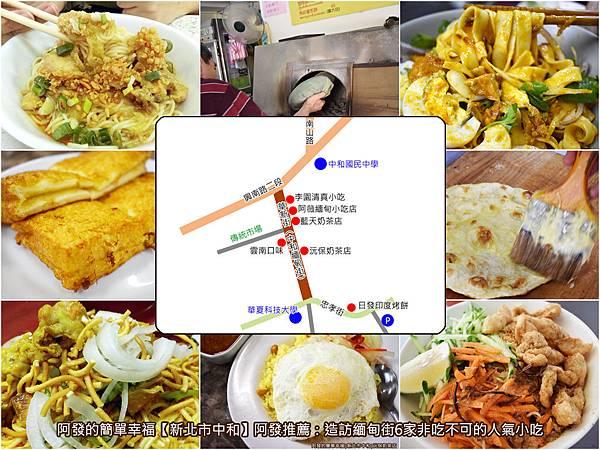 新北市中和-阿發推薦造訪緬甸街6家非吃不可的人氣小吃-all.jpg