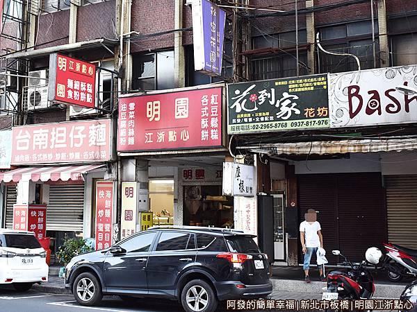 明園江浙點心01-店外觀.JPG
