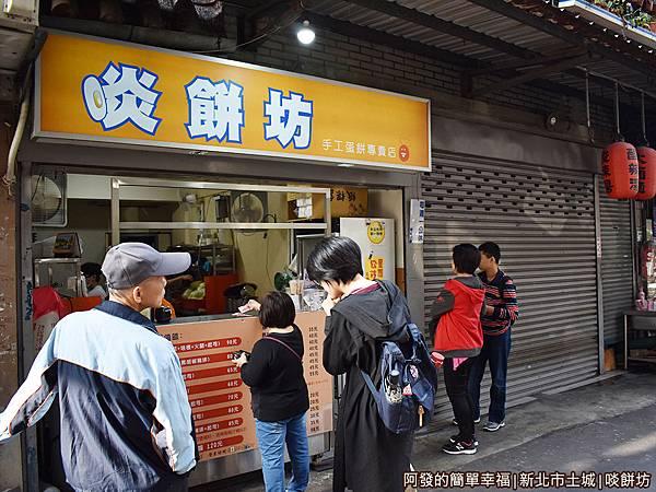 啖餅坊01-店外觀.jpg