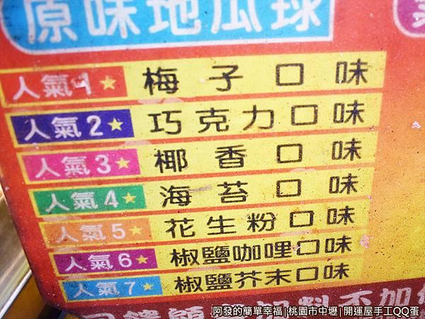 開運屋手工QQ蛋08-七種調味粉口味.JPG